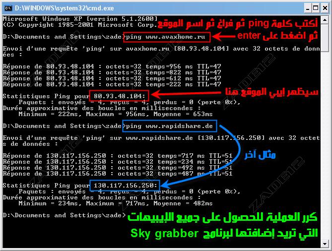 skyGrabber شرح برنامج للتحميل الفضائي - تنصيب - تعريب - كراك