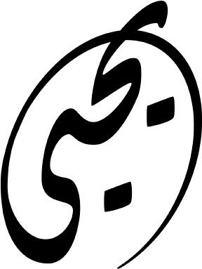 صور اسم يحيي - صور مكتوب عليها اسم يحيي ، رمزيات اسم يحيي بالانجليزي yahia
