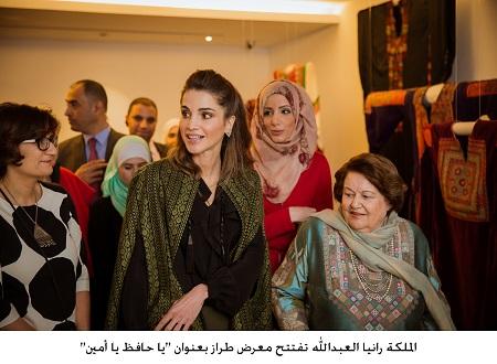بالصور الملكة رانيا العبد الله تفتتح معرض طراز بعنوان يا حافظ يا أمين