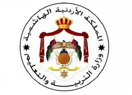 بالاسماء تعيينات في التربية والتعليم في الأردن لعام 2016