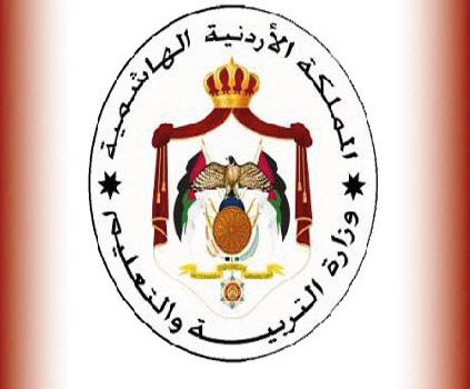 قرار من وزارة التربية والتعليم في الأردن يفاجئ المعلمين
