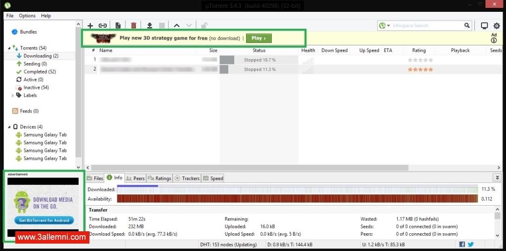 شرح بالصور طريقة حذف الاعلانات من برنامج uTorrent