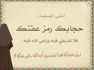 خطبة محفلية قصيرة عن الحجاب - مقدمة عن الحجاب - خاتمة عن الحجاب