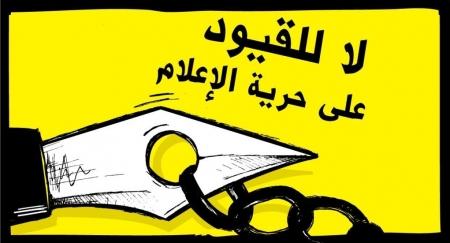 الحريات الصحافية في الأردن مقلقة