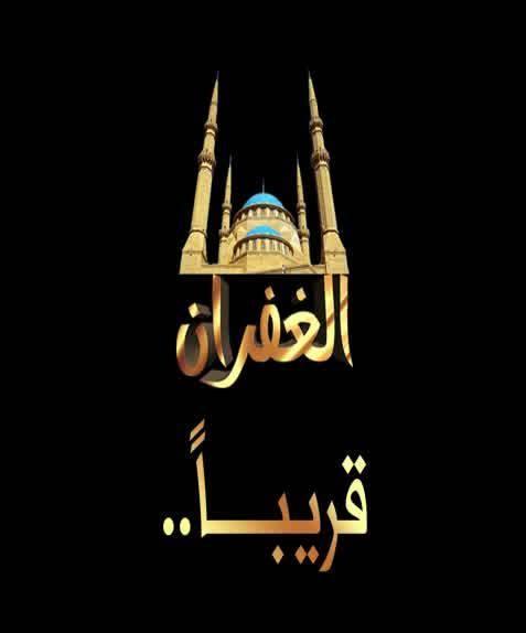تردد قناة الغفران على النايل سات بتاريخ 21-11-2015