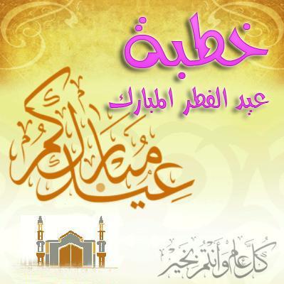 خطبة عيد الفطر 1437 - خطبة عيد الفطر مكتوبة - خطبة لعيد الفطر 2016