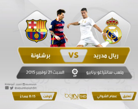 بث مباشر مباراة ريال مدريد و برشلونة السبت 21-11-2015 , الدوري الاسباني