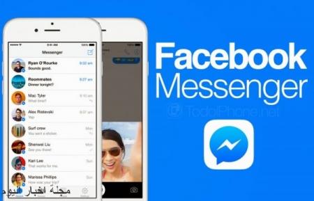 مميزات لا تعرفونها عن تطبيق الدردشة في فيسبوك