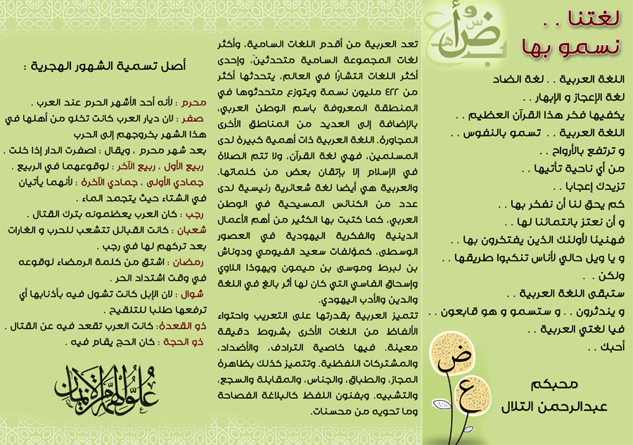 مطوية عن اليوم العالمي للغة العربية لهذا العام - مطويات عن اللغة العربية جاهزة