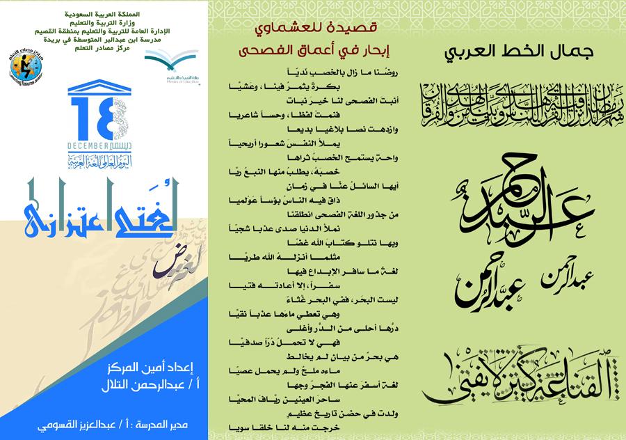 صفجة الداعية هناء بنت عبدالعزيز الصنيع - بطاقات دعوية (اللغة العربية)
