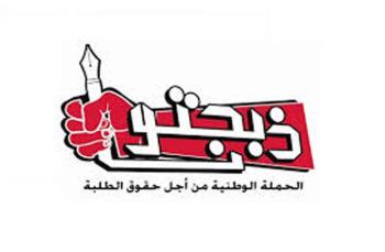 ذبحتونا تقيم مزاد علني لبيع التخصصات أمام الجامعة الأردنية