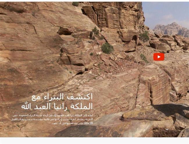 بالفيديو الملكة رانيا العبدالله تروج الأردن سياحيا مع جوجل