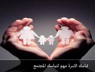 إذاعة عن الأسرة - مقدمة إذاعة عن العائلة - كلمة عن أهمية الأسرة