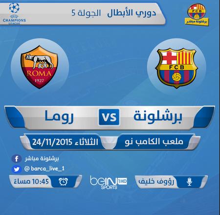 مباراة برشلونة و روما الثلاثاء 24-11-2015 , دوري أبطال اوروبا