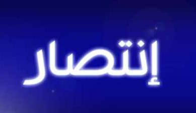 صور اسم انتصار - رمزيات اسم انتصار , صور مكتوب عليها انتصار
