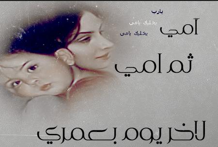 اشعار حزينة عن الام - قصيدة للام حزينة - ابيات شعر حزين للام
