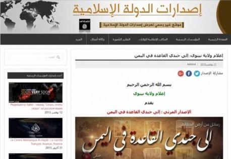 صور اختراق موقع داعش الإلكتروني ووضع رسالة ساخرة لمنشط جنسي فياجرا