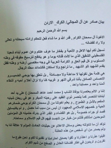 بيان ال المجالي على مقتل الصحفي محمد ال سمحان