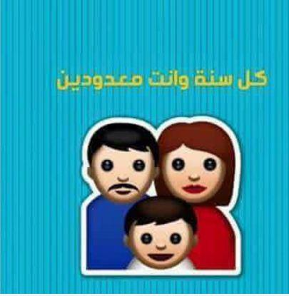 تعليقات مصورة مضحكة للاردنيين عطلة التعداد السكاني