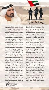 قصيدة يوم الشهيد الشيخ محمد بن راشد يتعهد بالدفاع عن الإمارات بدمه