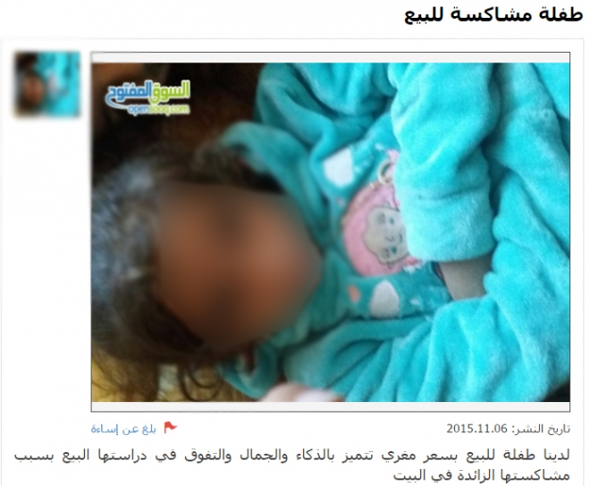 اعلان عبر موقع السوق المفتوح صورة طفلة للبيع في الزرقاء