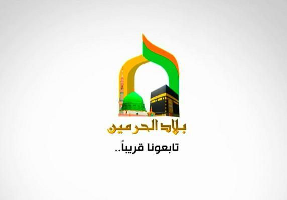 تردد قناة بلاد الحرمين على النايل سات