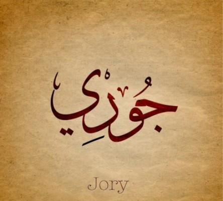 صور اسم جوري - رمزيات باسم جوري - صور مكتوب عليها اسم جوري