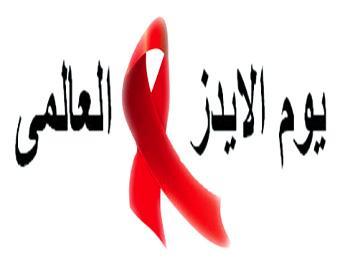 بحث علمي عن مرض الإيدز- Research on AIDS