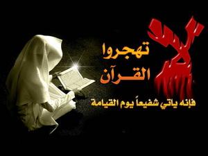 هجر القرآن , انواع هجر القران , معنى هجر القرآن , أنواع و أسباب هجر القرآن الكريم