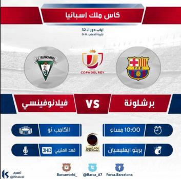 شاهد يوتيوب اهداف مباراة برشلونة و فيلانوفينسي 6 \ 1 الاربعاء 2 -11- 2015 , إياب كأس ملك اسبانيا