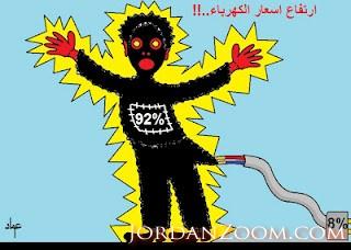 هل رفعت الحكومة االاردنية اسعار الكهرباء دون الاعلان عن ذلك