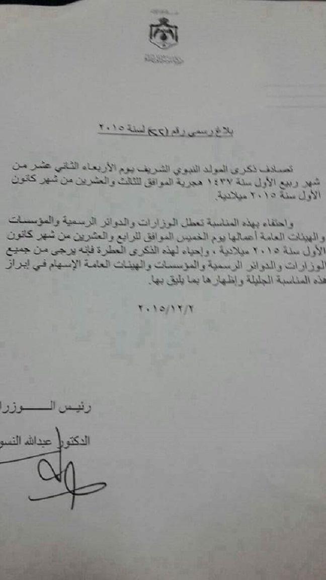 عطلة رسمية في الأردن 24-12-2015 بمناسبة ذكرى المولد النبوي الشريف