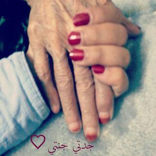 عبارات عن الجدة - كلمات مدح في جدتي - رمزيات عن حب الجدة