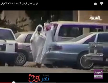 شاهد مقطع فيديو نادر لعملية قتل المطلوب صالح العوفي