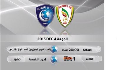 يوتيوب أهداف مباراة الهلال و نجران 2 \ 0 الجمعة 4 - 12- 2015 - دوري عبد اللطيف جميل