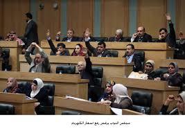 حجب الثقة عن حكومة عبد الله النسور هل يفعلها النواب اليوم في الاجتماع النيابي