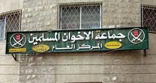 حراسة مشددة على مقرات الاخوان المسلمن بالاردن لسبب