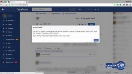 فيسبوك يحجب عبارة اسلامية ربما يكون محتوى إزعاجي