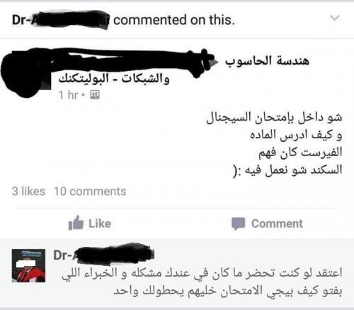 شاهد رد الدكتور الاردنية على طالب يسأل عن الامتحان على الفيسبوك