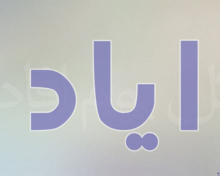 صور اسم اياد - اجمل صور اسم اياد ، رمزيات اسم اياد , Iyad