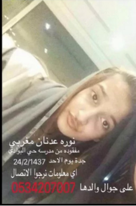 صور وتفاصيل اختفاء نورة عدنان مغربي - سبب اختفاء الطالبة نورة مغربي