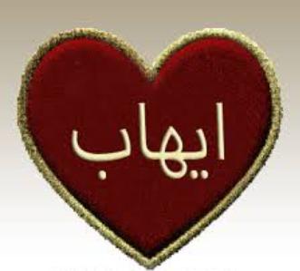 صور اسم ايهاب - اجمل صور اسم ايهاب ، رمزيات اسم ايهاب , Ihab