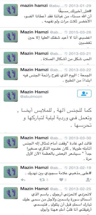 بالفيديو - لحظة القبض على الملحد مازن حمزي