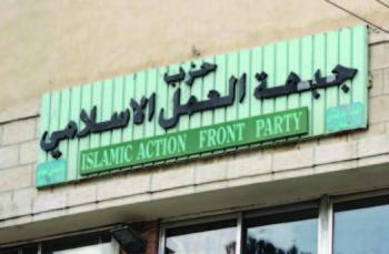 سبب استقالة 7 أعضاء في حزب جبهة العمل الاسلامي فرع العقبة