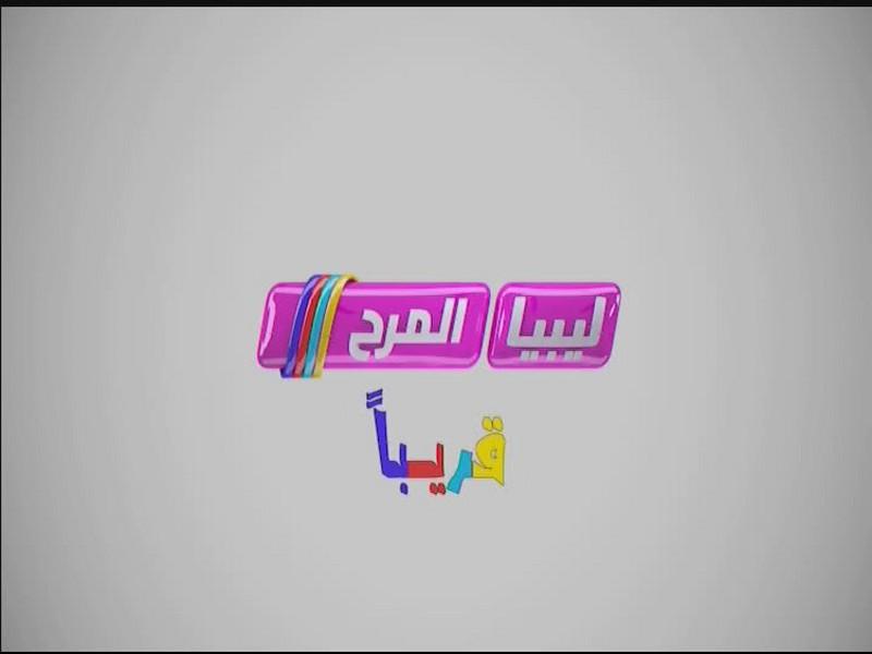 تردد قناة ليبيا المرح على النايل سات مكان LIBYA AL WATNYAH