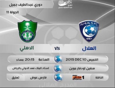 بث مباشر مباراة الهلال والاهلي دوري عبداللطيف جميل الجولة 11 , الخميس 10-12-2015