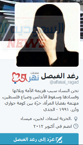 من هي رغد الفيصل - معلومات عن رغد الفيصل - صور السعودية رغد الفيصل