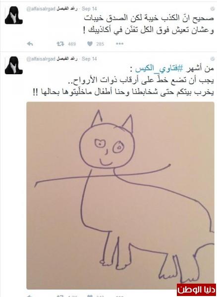 تعرف على قصة رغد الفيصل المثيرة للجدل وما حقيقة وفاتها بالصور