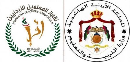موقف نقابة المعلمين الأردنيين من التعديل على امتحانات التوجيهي 2016 / 2017