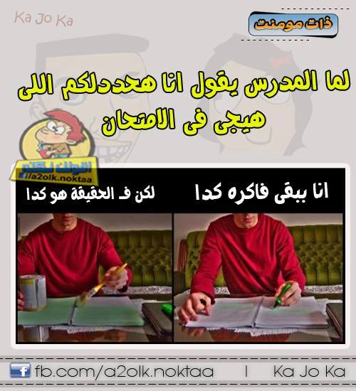 صور ساخرة اساحبي عن الاختبارات , صور تعليقات مضحكة عن الامتحانات والمذاكرة